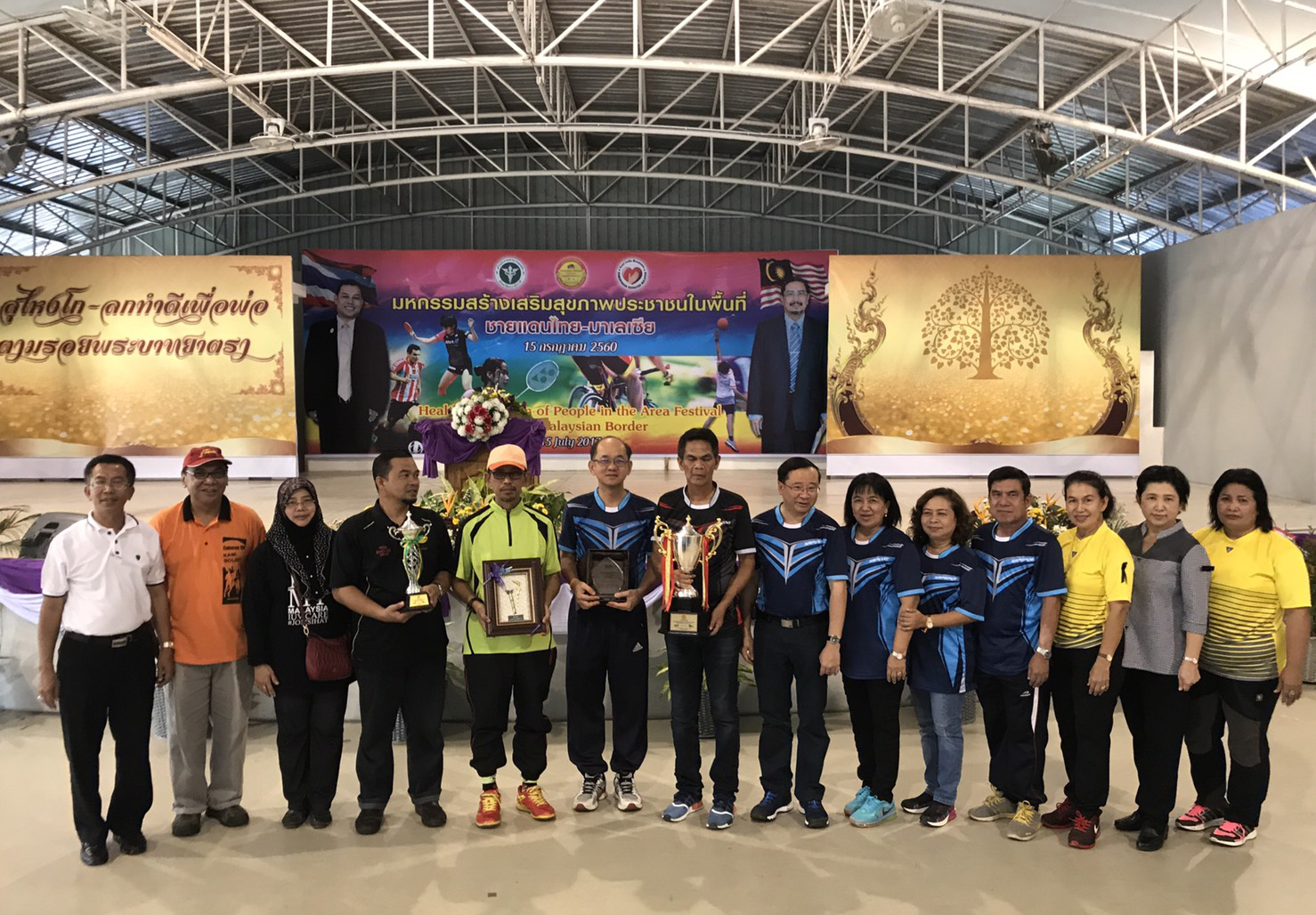 The 2017  Thailand - Malaysia Goodwill Game